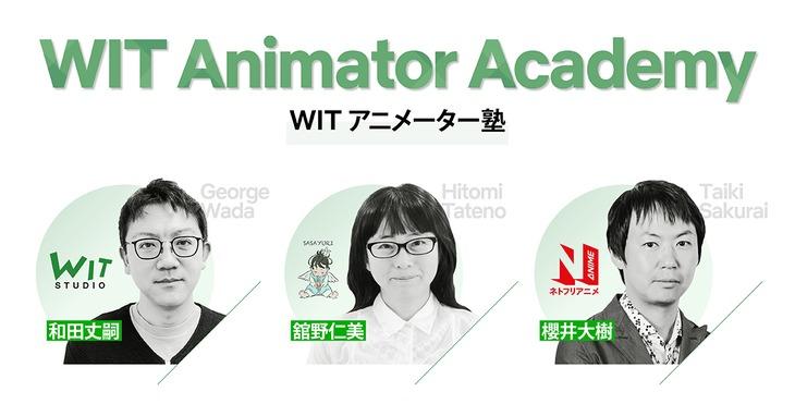 「WITアニメーター塾」告知ビジュアル