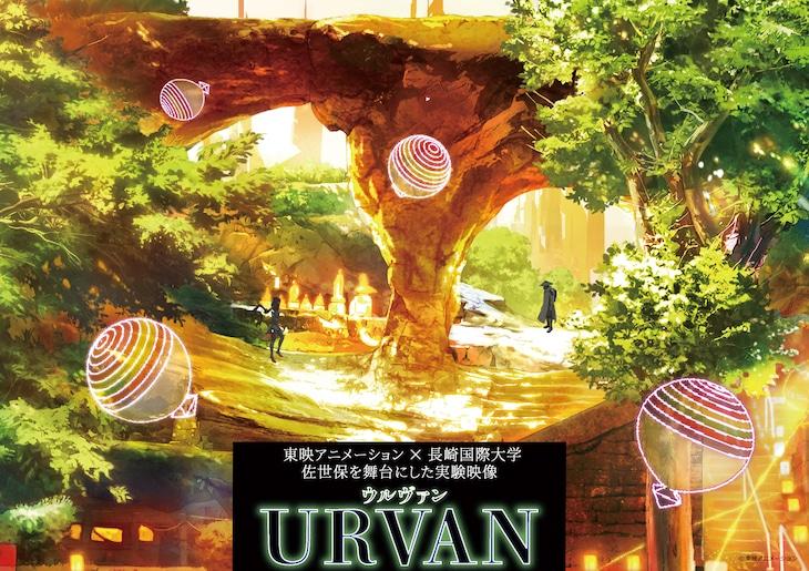 「URVAN」メインビジュアル