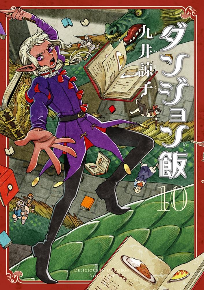 「ダンジョン飯」10巻