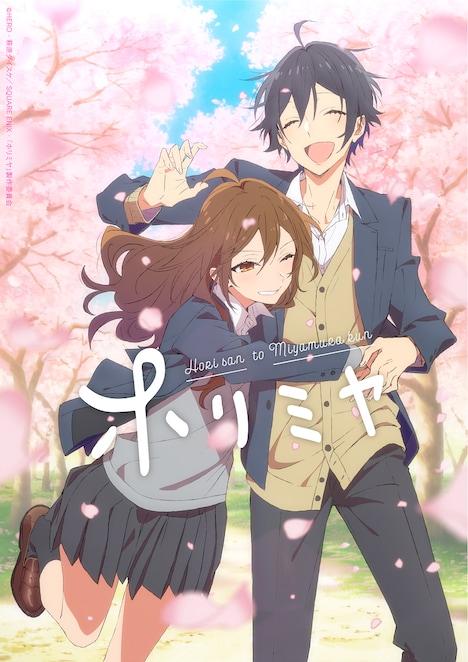 TVアニメ「ホリミヤ」第2弾キービジュアル