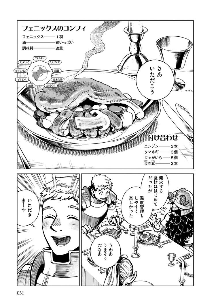 「ダンジョン飯」10巻より。
