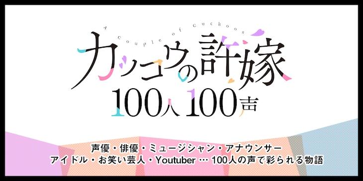 「『カッコウの許嫁』100人100声」ビジュアル
