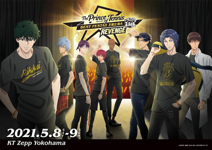 「テニプリ BEST FESTA!!王者立海大 REVENGE」メインビジュアル
