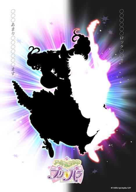 「アイドルランドプリパラ」ティザービジュアル第3弾のシルエット画像。