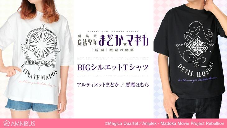 左から「アルティメットまどか BIGシルエットTシャツ」「悪魔ほむら BIGシルエットTシャツ」。(c)Magica Quartet/Aniplex・Madoka Movie Project Rebellion