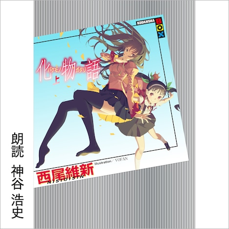 Audible版「化物語(上)」