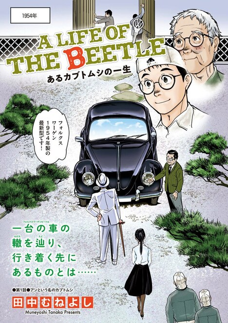 「A LIFE OF THE BEETLE ーあるカブトムシの一生ー」扉ページ (c)田中むねよし/小学館