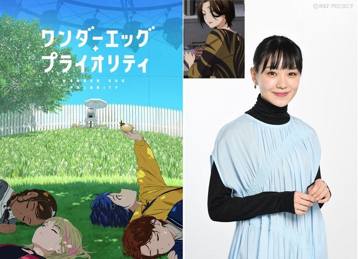 TVアニメ「ワンダーエッグ・プライオリティ」に出演する女優の奈緒(右)。