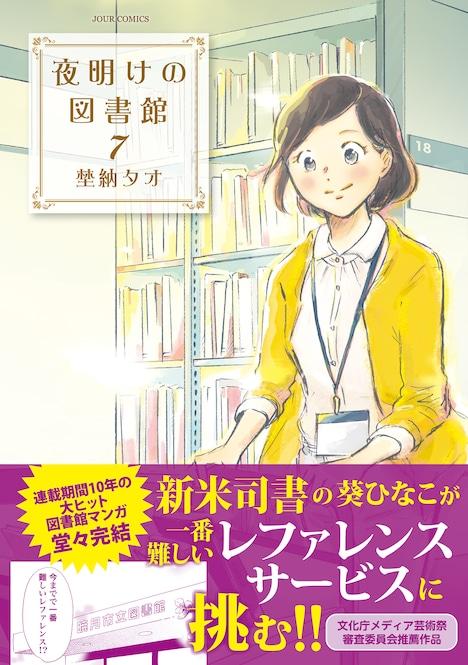 「夜明けの図書館」7巻(帯あり)