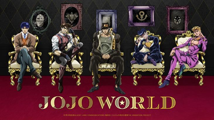 「JOJO WORLD」ビジュアル