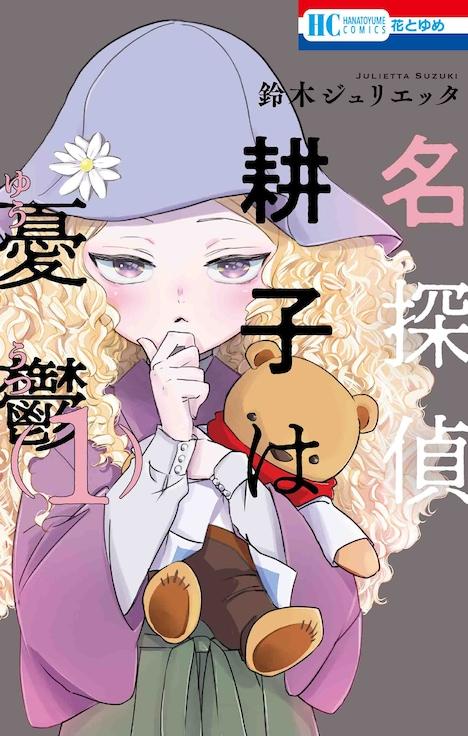 「名探偵 耕子は憂鬱」1巻