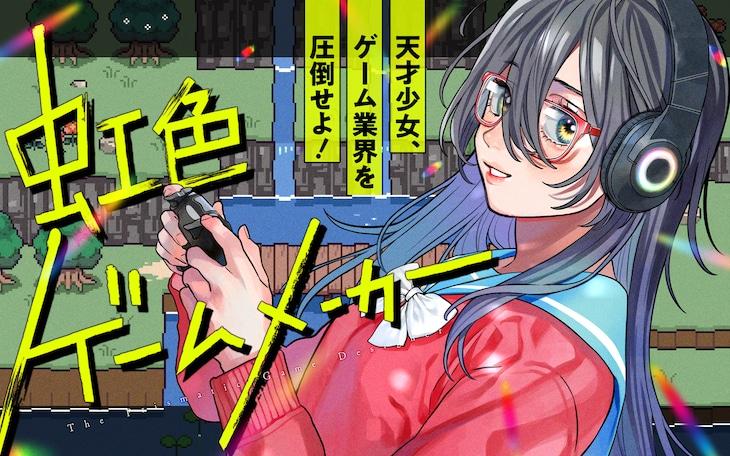 「虹色ゲームメーカー」イメージ