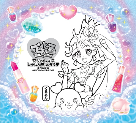 Pretty Cure Happy meal items