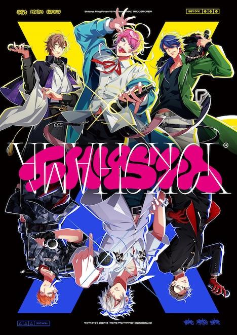 「ヒプノシスマイク-Division Rap Battle- 2nd D.R.B Fling Posse VS MAD TRIGGER CREW」ジャケット
