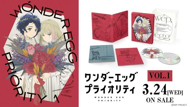 TVアニメ「ワンダーエッグ・プライオリティ」Blu-ray / DVD第1巻の告知ビジュアル。