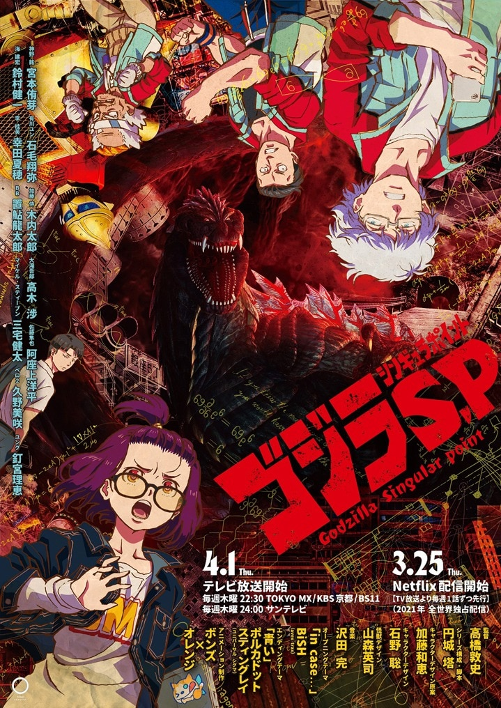 TVアニメ「ゴジラ S.P <シンギュラポイント>」キービジュアル