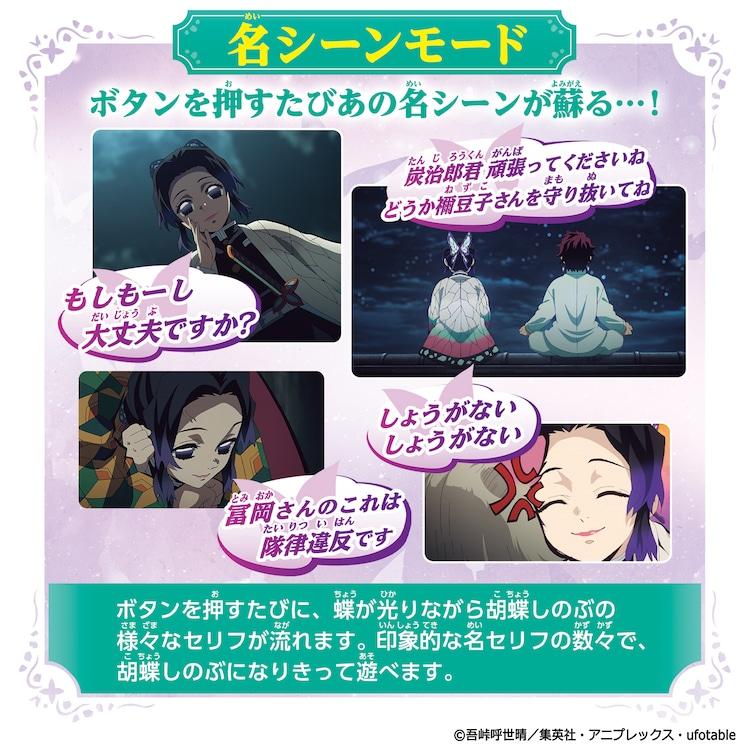 「鬼滅の刃 DX日輪刀~胡蝶しのぶ~」の商品説明画像。