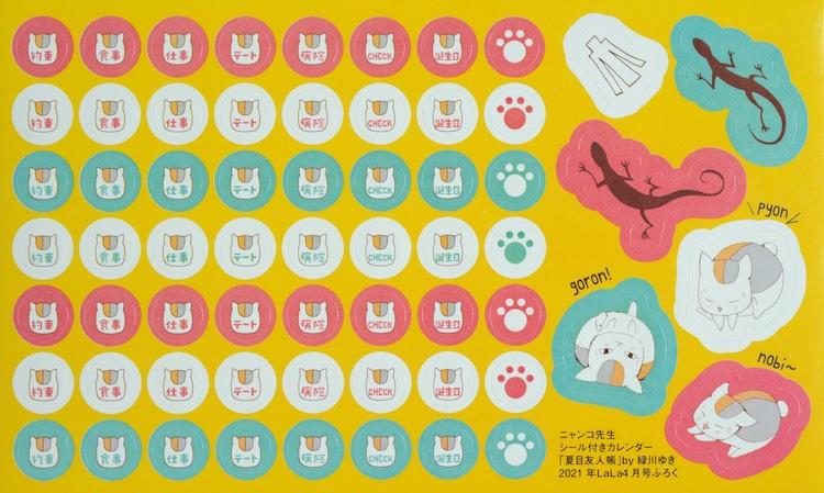 「ニャンコ先生シール付きカレンダー2021