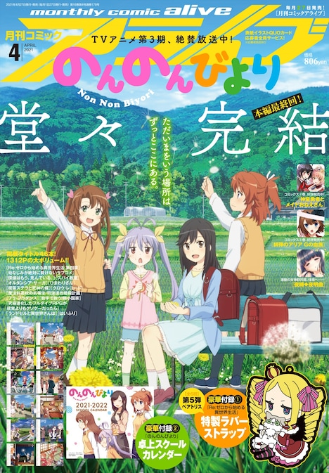 月刊コミックアライブ4月号