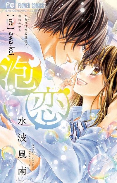 「泡恋」最終5巻