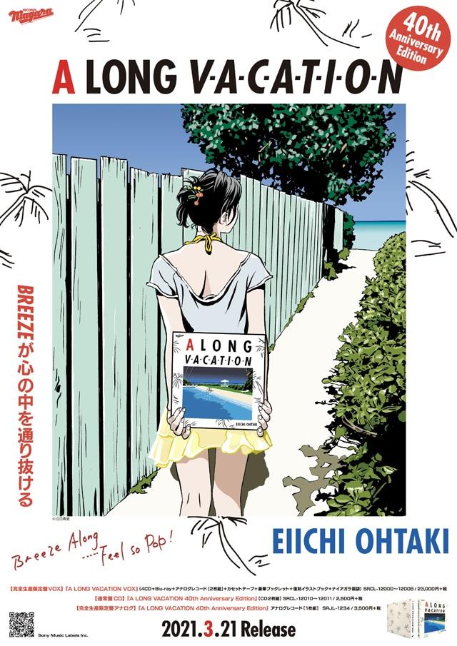 江口寿史のイラストを使用した「A LONG VACATION 40th Anniversary Edition」のポスター。