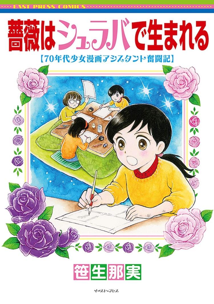 「薔薇はシュラバで生まれる【70年代少女漫画アシスタント奮闘記】」