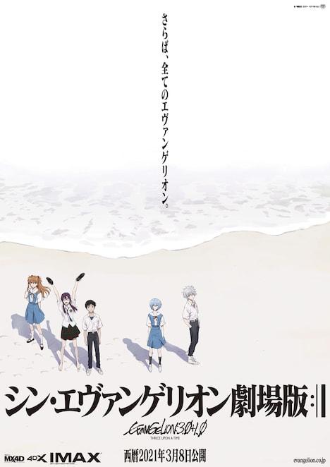「シン・エヴァンゲリオン劇場版」ポスタービジュアル