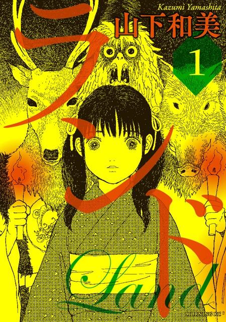 「ランド」1巻 (c)山下和美/講談社