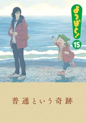 「よつばと!」15巻が本日発売、ダンボー初登場回の試し読みPVが公開