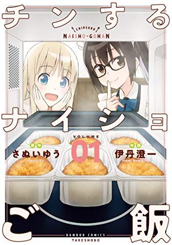 「チンするナイショご飯」1巻