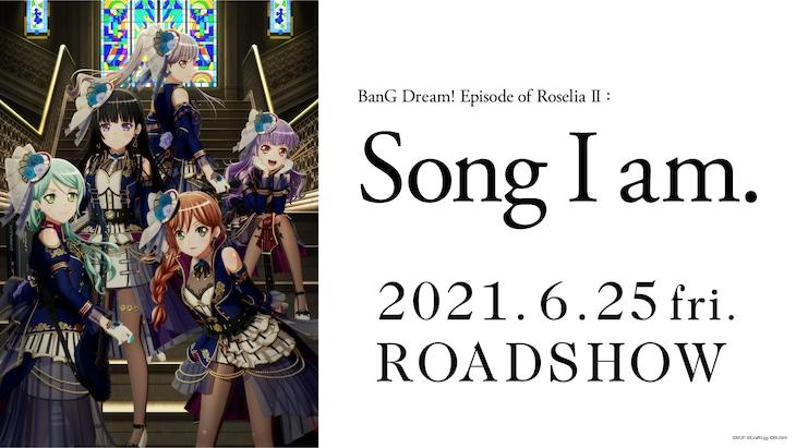 劇場アニメ「BanG Dream! Episode of Roselia II : Song I am.」メインビジュアル