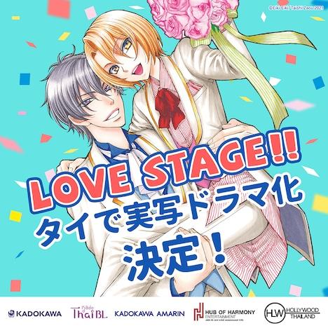 「LOVE STAGE!!」実写ドラマ化決定の告知画像。