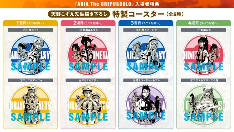 「ARIA The CREPUSCOLO」入場者特典のコースター一覧。(c)2020 天野こずえ/マッグガーデン・ARIAカンパニー