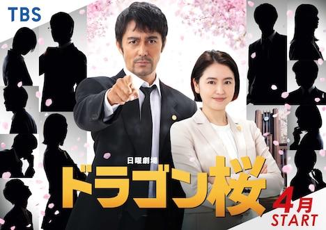 ドラマ「ドラゴン桜」東大クラスのキャスト予想のためのポスタービジュアル。