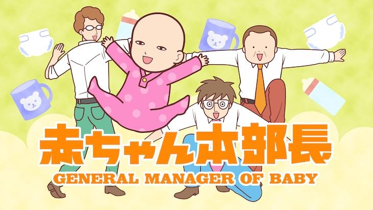 アニメ「赤ちゃん本部長」ビジュアル(ロゴあり)