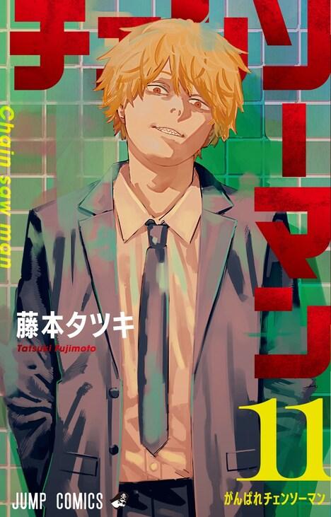 「チェンソーマン」11巻 (c)藤本タツキ/集英社