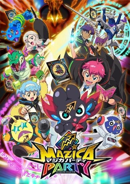 TVアニメ「マジカパーティ」ビジュアル (c)MAZICA PARTY PROJECT・TVO