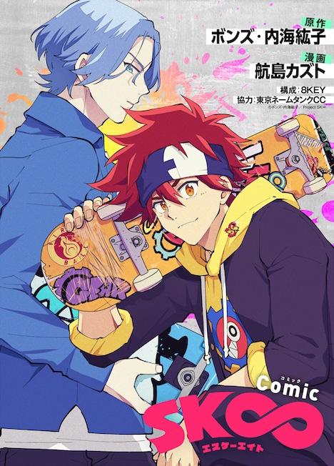 「コミック『SK∞ エスケーエイト』」ビジュアル (c)ボンズ・内海紘子/Project SK∞ (c)航島カズト/NINO
