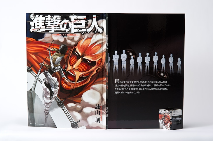 「巨人用 進撃の巨人」と、通常の「進撃の巨人」単行本の比較イメージ。