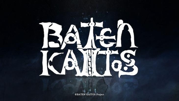 「BATEN KAITOS」ティザーPVより。