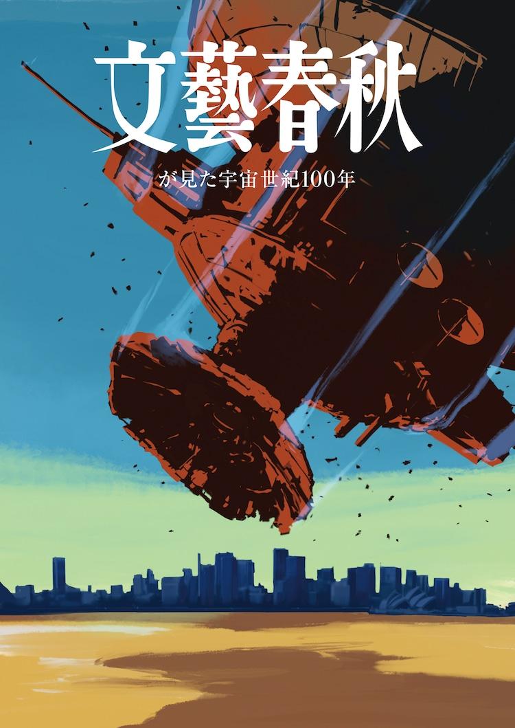 「証言『機動戦士ガンダム』 文藝春秋が見た宇宙世紀100年」裏表紙