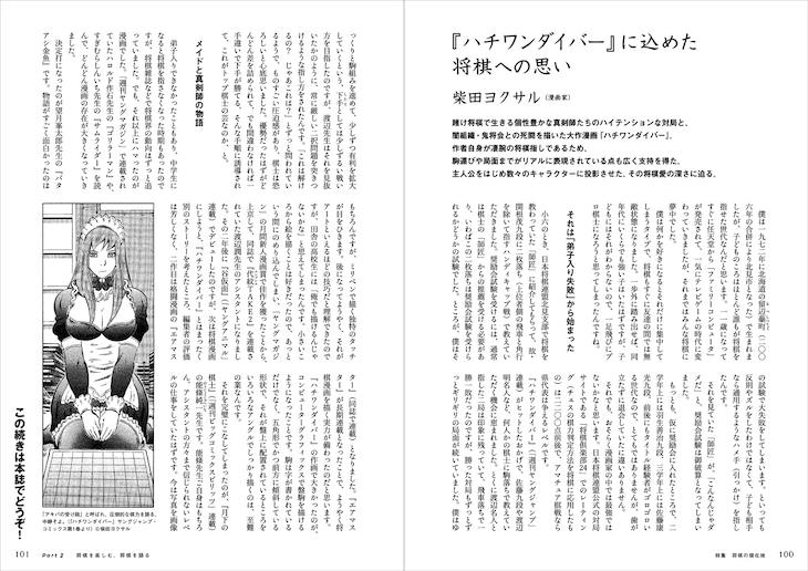 柴田ヨクサルへのインタビュー「『ハチワンダイバー』に込めた将棋への思い」より。