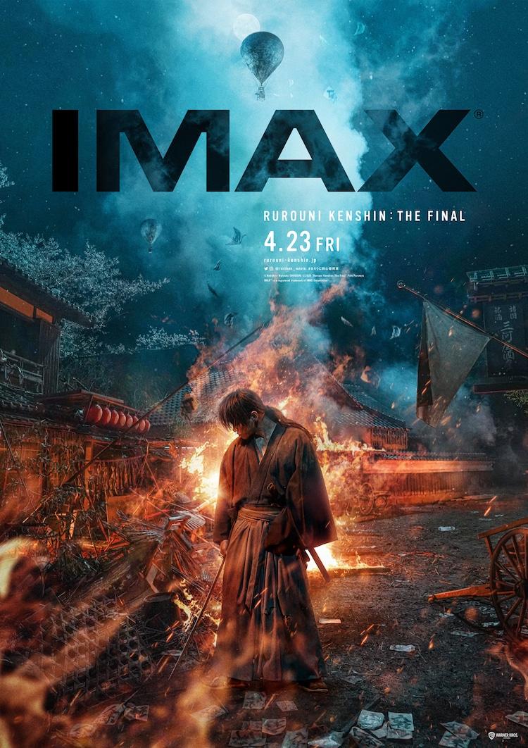 「るろうに剣心 最終章 The Final」IMAX版のポスタービジュアル。IMAX is a registered trademark of IMAX Corporation.