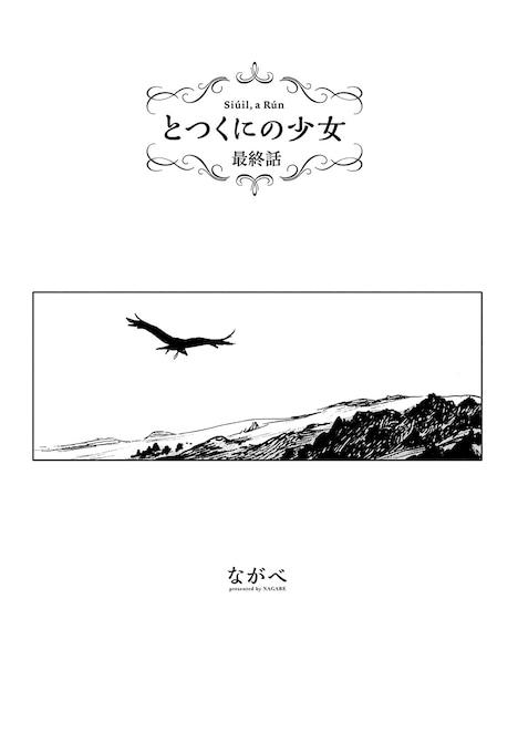 「とつくにの少女」最終回の扉ページ。