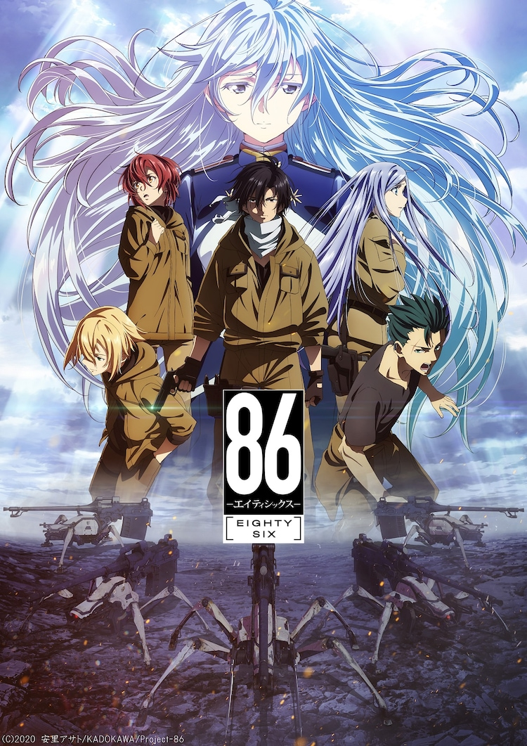 「86―エイティシックス―」キービジュアル (c)2020 安里アサト / KADOKAWA / Project-86