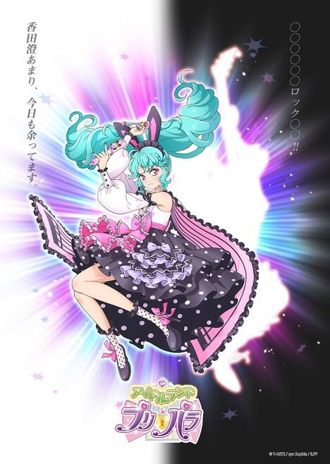 「アイドルランドプリパラ」ティザービジュアル第3弾 (c)T-ARTS / syn Sophia / ILPP