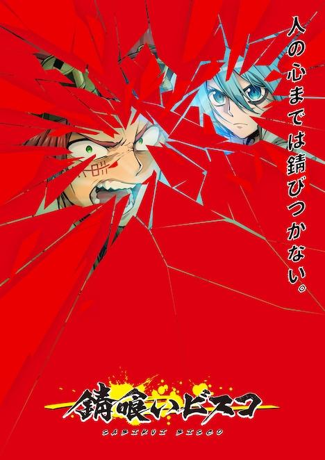 TVアニメ「錆喰いビスコ」ティザービジュアル (c)2021 瘤久保慎司/KADOKAWA/錆喰いビスコ製作委員会