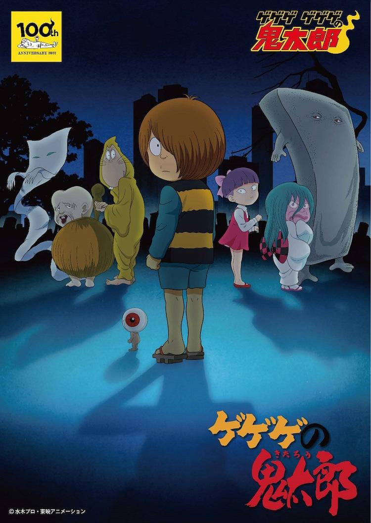 アニメ「ゲゲゲの鬼太郎」第4期ビジュアル