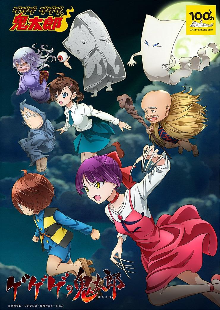 アニメ「ゲゲゲの鬼太郎」第6期ビジュアル
