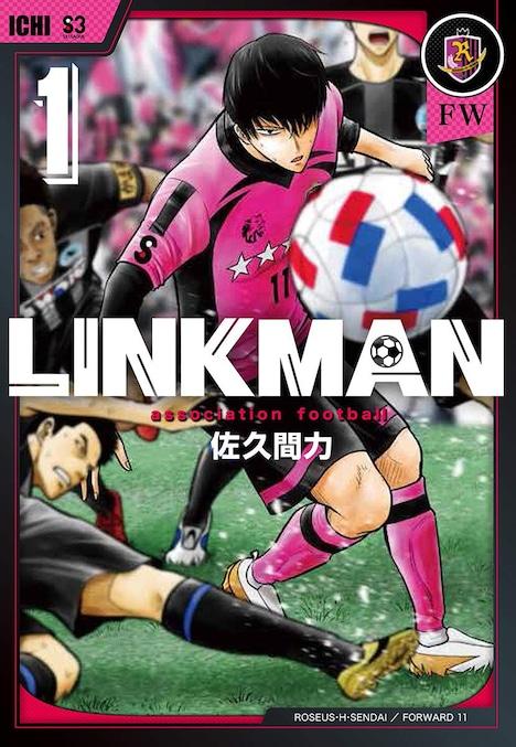 「LINKMAN」1巻